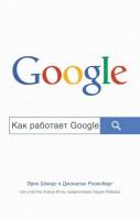 Книга Как работает Google