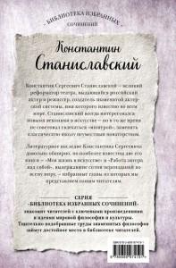 фото страниц Константин Станиславский. Работа актера над собой Части 1 и 2. Моя жизнь в искусстве #2