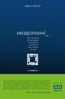 Книга Нездоланні. Про технології, які призводять до звикання і про бізнес, який тримає на зв'язку