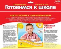 Набор карточек к электровикторине 'Готовимся к школе' (1051)