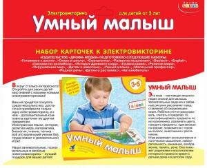Набор карточек к электровикторине 'Умный малыш' (1052)