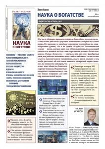 фото страниц Наука о богатстве #5