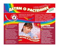 Набор карточек к электровикторине 'Детям о растениях' (2963)