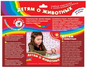 фото Набор карточек к электровикторине 'Детям о животных' (2154) #7