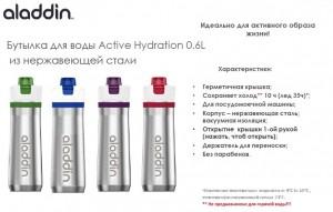 фото Термобутылка для воды Aladdin Active 0,6л красная (6939236337205) #4