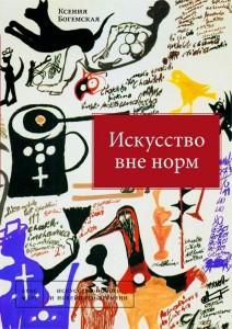 Книга Искусство вне норм
