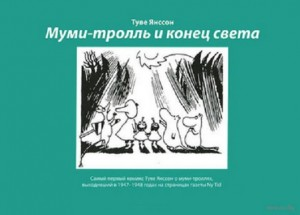 Книга Муми-тролль и конец света