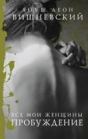 Книга Все мои женщины. Пробуждение
