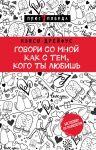 Книга Говори со мной как с тем, кого ты любишь. 127 фраз, которые возвращают гармонию в отношения