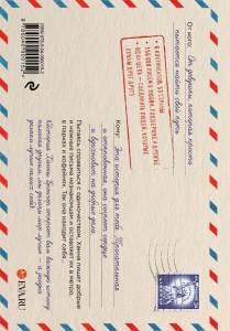 фото страниц Если ты найдешь это письмо... Как я обрела смысл жизни, написав сотни писем незнакомым людям #2