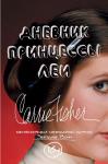 Книга Дневник принцессы Леи. Автобиография Кэрри Фишер