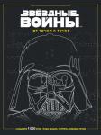 Книга Звёздные войны. От точки к точке