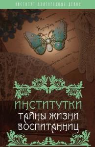 Книга Институтки. Тайны жизни воспитанниц