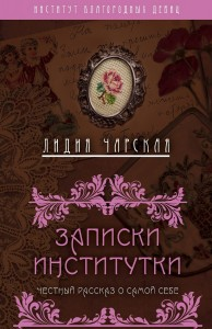 Книга Записки институтки. Честный рассказ о самой себе