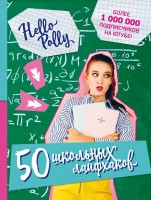 Книга HelloPolly. 50 школьных лайфхаков
