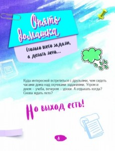 фото страниц HelloPolly. 50 школьных лайфхаков #4