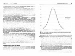 фото страниц Регрессионный анализ в Microsoft Excel #2