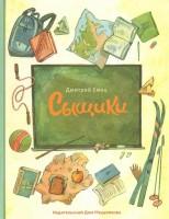 Книга Сыщики