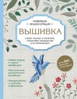 Книга Вышивка. Полное пошаговое руководство для начинающих. Новейшая энциклопедия
