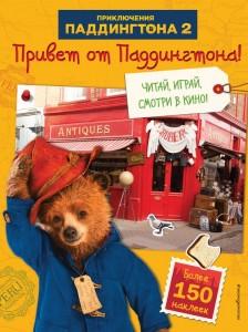 Книга Привет от Паддингтона! Книга по фильму (с наклейками)