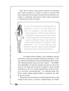 фото страниц Вальс гормонов. Вес, сон, секс, красота и здоровье как по нотам #11