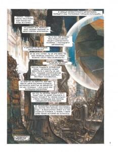 фото страниц Метабароны. Том 2 #8