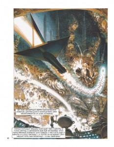 фото страниц Метабароны. Том 2 #7