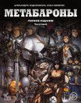 Книга Метабароны. Том 2