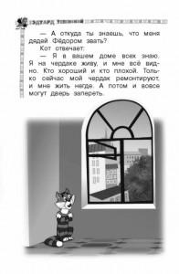 фото страниц Старые и новые истории о Простоквашино #4