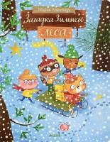 Книга Загадка Зимнего леса