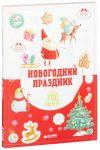Книга Новогодний праздник (+ наклейки)
