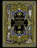 Книга Всеобщая история архитектуры