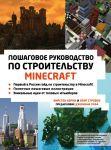 Книга Minecraft. Пошаговое руководство по строительству