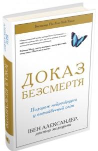 Книга Доказ безсмертя. Подорож нейрохірурга в інший світ