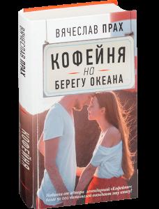 Книга Кофейня на берегу океана