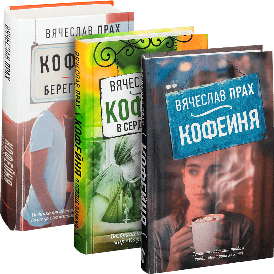 Кофейня (суперкомплект из 3 книг)
