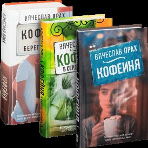Книга Кофейня (суперкомплект из 3 книг)