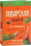 Книга Поварская книга известного кулинара Д. И. Бобринского
