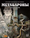 Книга Метабароны. Том 1