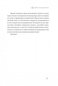 фото страниц Руны. Теория и практика работы с древними силами #8