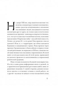 фото страниц Руны. Теория и практика работы с древними силами #6