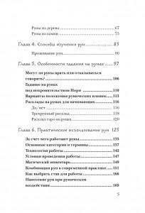 фото страниц Руны. Теория и практика работы с древними силами #11
