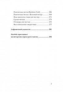 фото страниц Руны. Теория и практика работы с древними силами #13