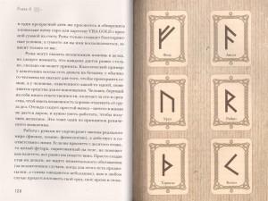 фото страниц Руны. Теория и практика работы с древними силами #14