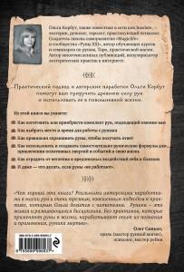 фото страниц Руны. Теория и практика работы с древними силами #3