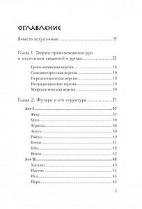 фото страниц Руны. Теория и практика работы с древними силами #9