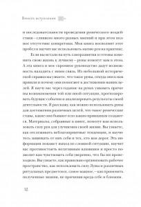 фото страниц Руны. Теория и практика работы с древними силами #7