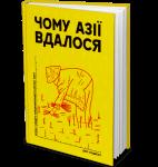 Книга Чому Азії вдалося