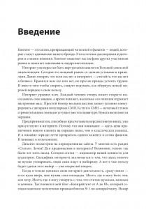 фото страниц Контент, маркетинг и рок-н-ролл. Книга-муза для покорения клиентов в интернете #11