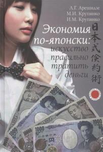 Книга Экономия по-японски. Искусство правильно тратить деньги